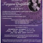 """Литерарни конкурс """"Гордана Брајовић"""""""