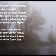 Ђура Јакшић